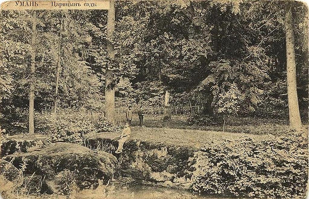 Парк Софиевка. Царицын сад