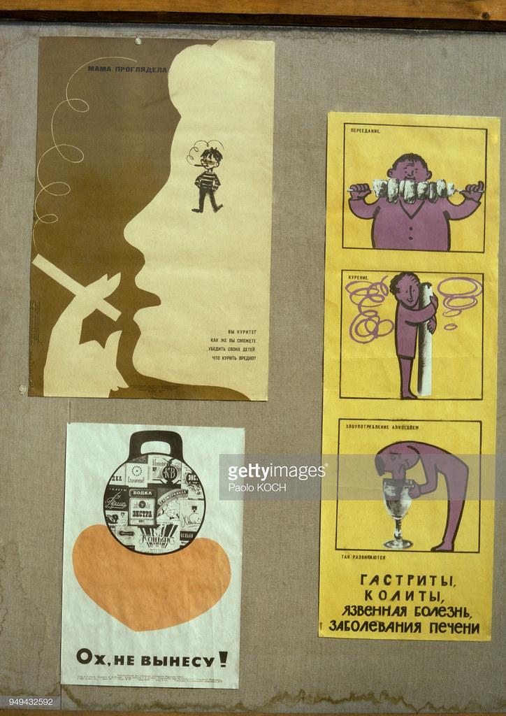 Плакаты антиалкогольной и антитабачной направленности