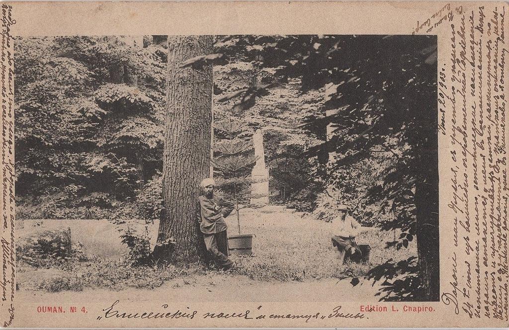 Парк Софиевка. Елисейские поля и статуя Зимы