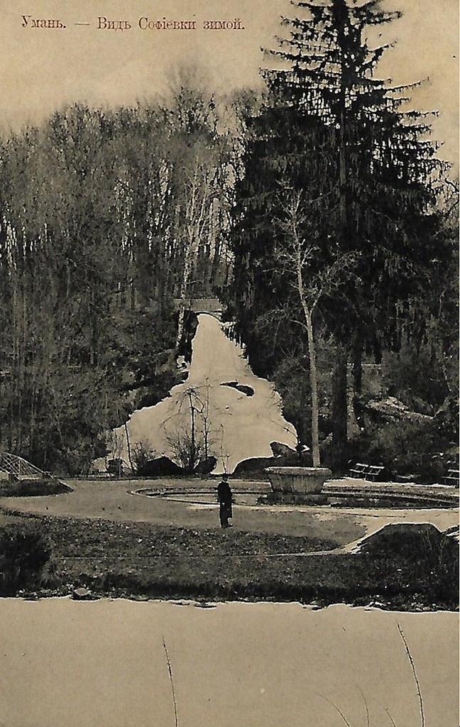 Парк Софиевка. Зимний вид