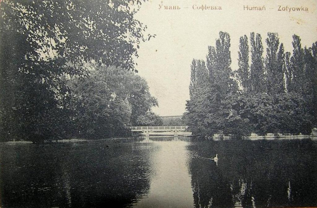 Парк Софиевка. Мост на остров Любви