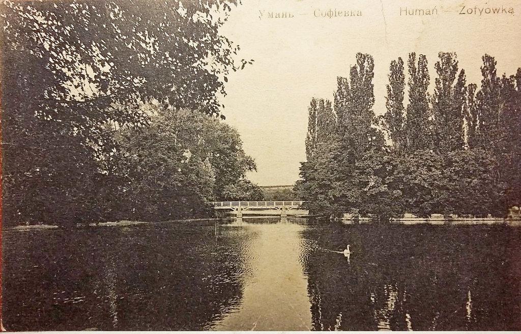 Парк Софиевка. Нижний пруд. Мостик