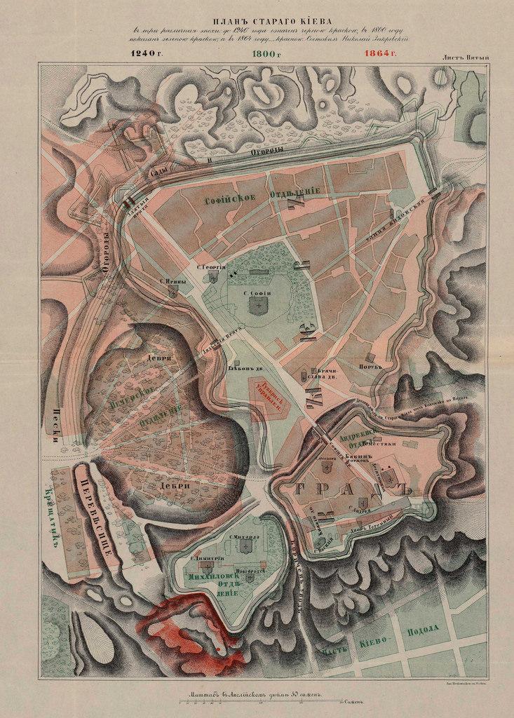 План старого Киева в три различные эпохи: до 1240 года означен черною краскою, в 1800 году показан зеленою краскою, а в 1864 году — красною.