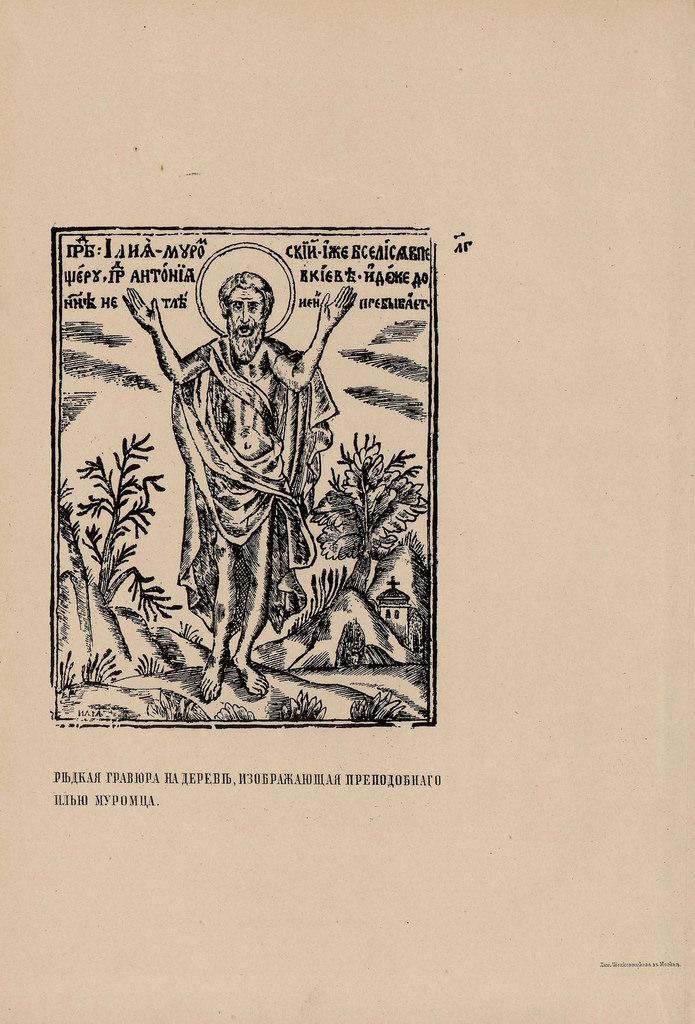 Редкая гравюра на дереве, изображающая преподобного Илью Муромца