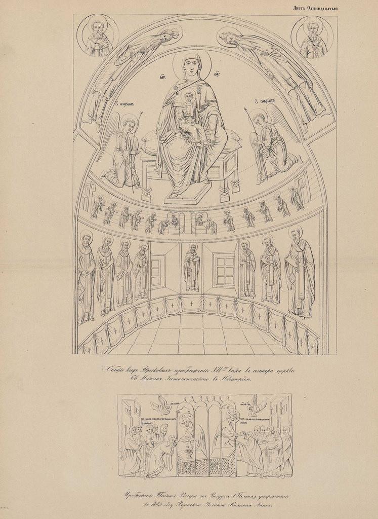 Общий вид фресковых изображений XII-го века в алтаре церкви Св. Николая Гостинопольского в Новгороде