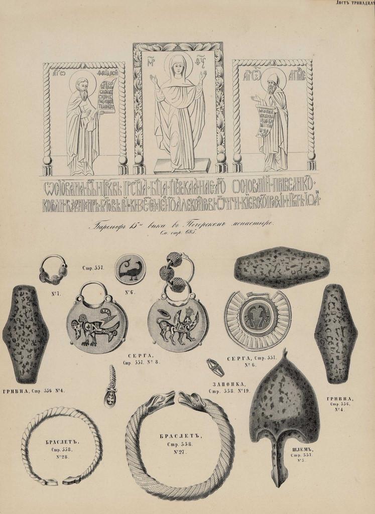 Барельефы 15-го века в Печерском монастыре