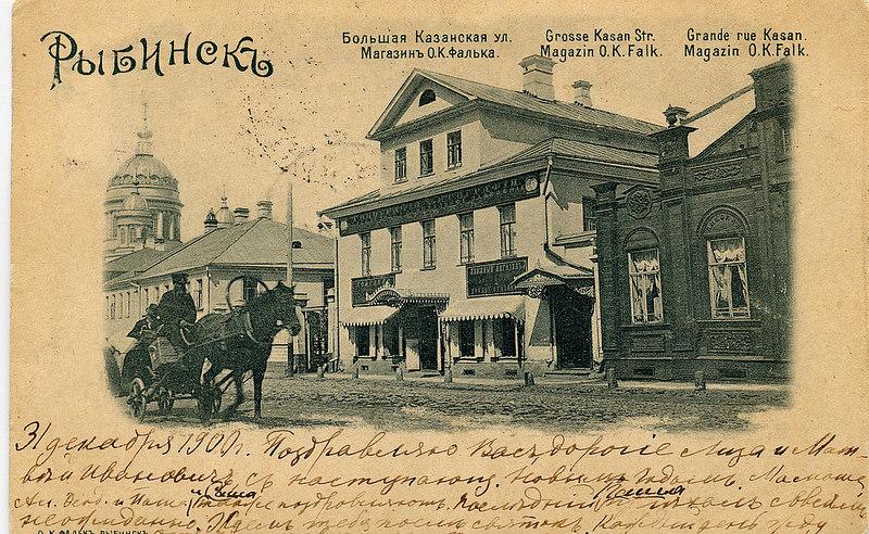 Большая Казанская улица. Магазин О.К. Фалька