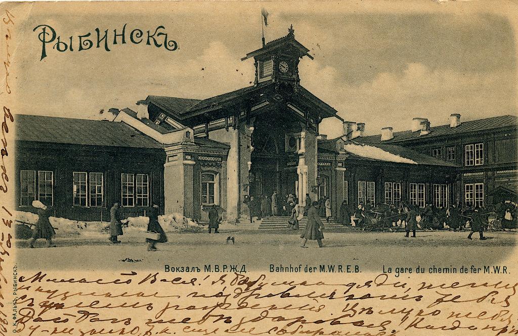 Вокзал Московско-Виндаво-Рыбинской железной дороги