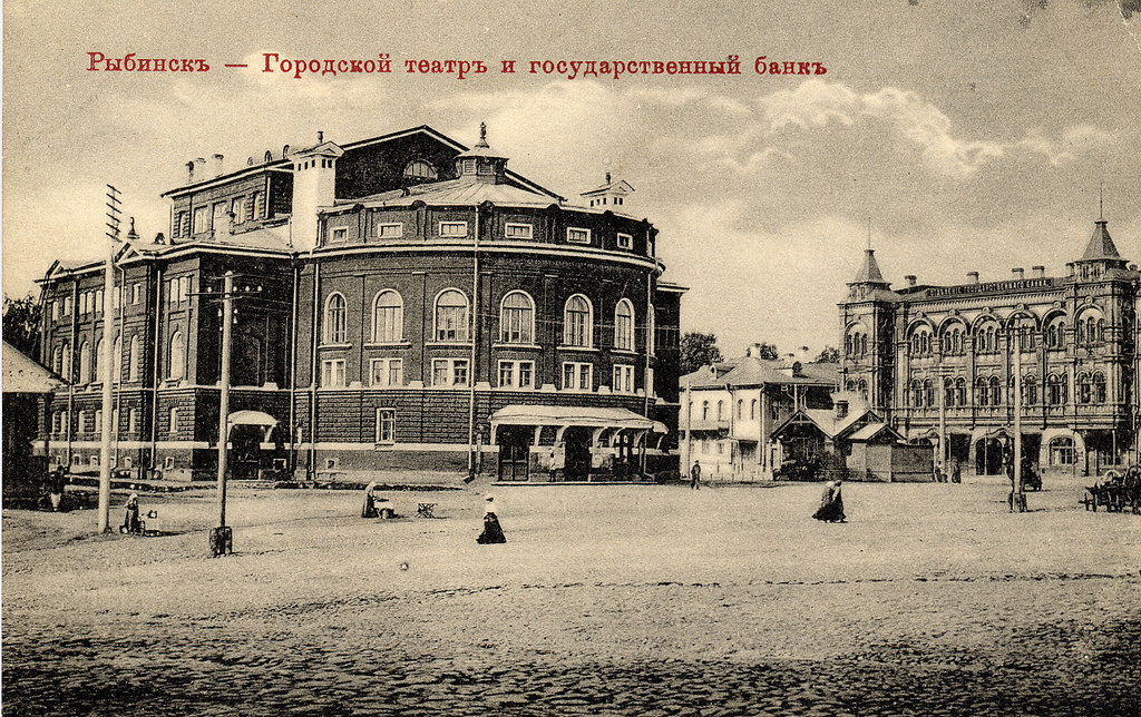 Городской театр и государственный банк