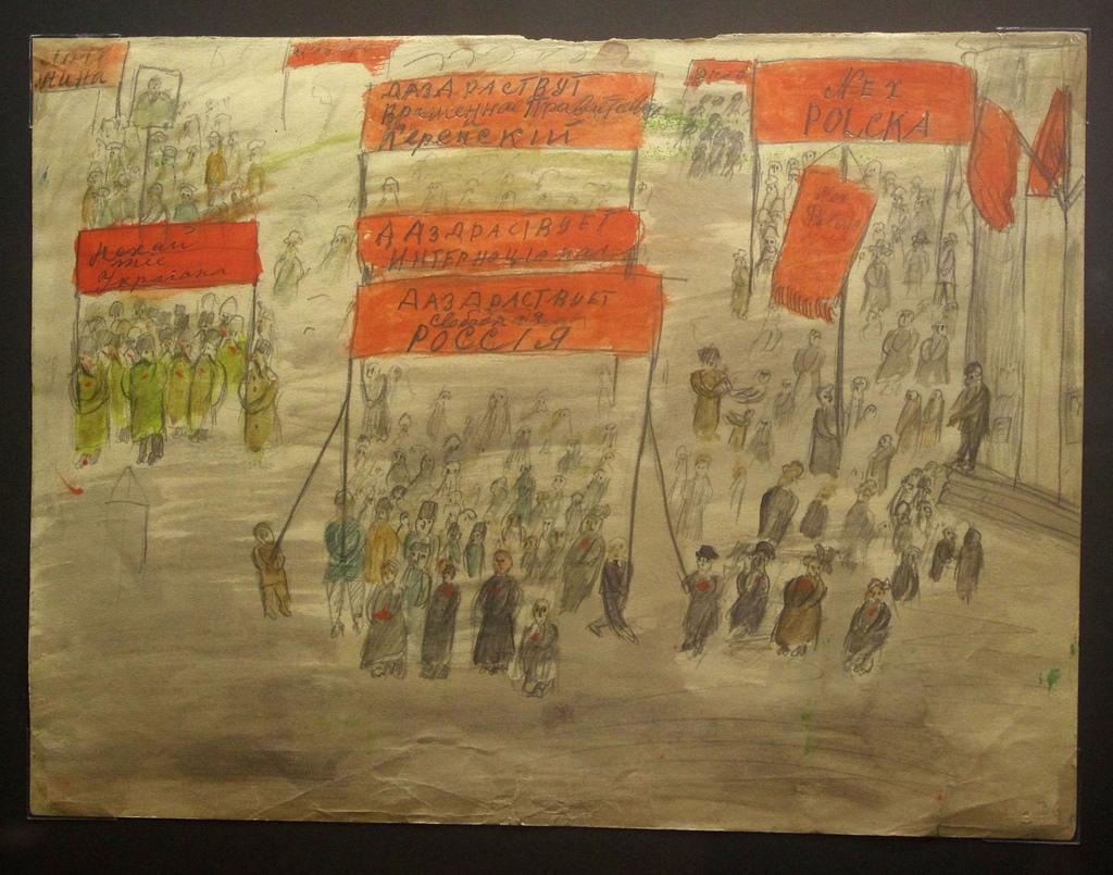11. Три колонны демонстрантов  Неизвестный автор. Москва, 1917