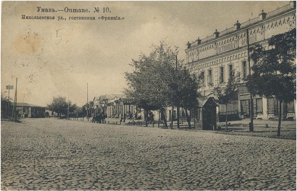 Николаевская улица, гостиница Франция