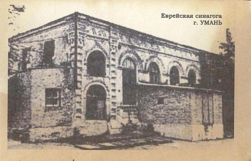 Хасидская синагога