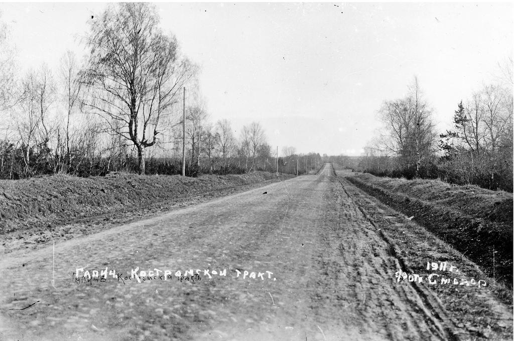 Окрестности Галича. Вид на Костромской тракт. 1911
