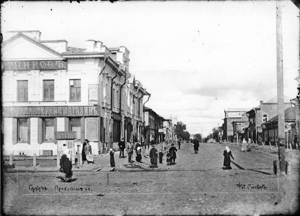 Торговая площадь. Пробойная улица. 1910