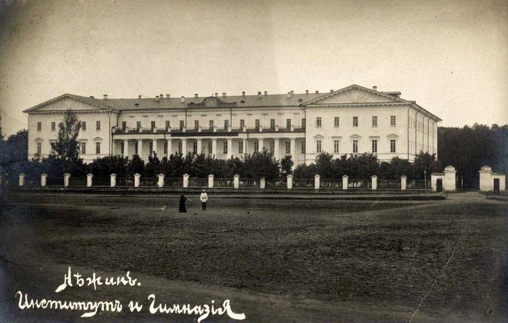 Институт и гимназия