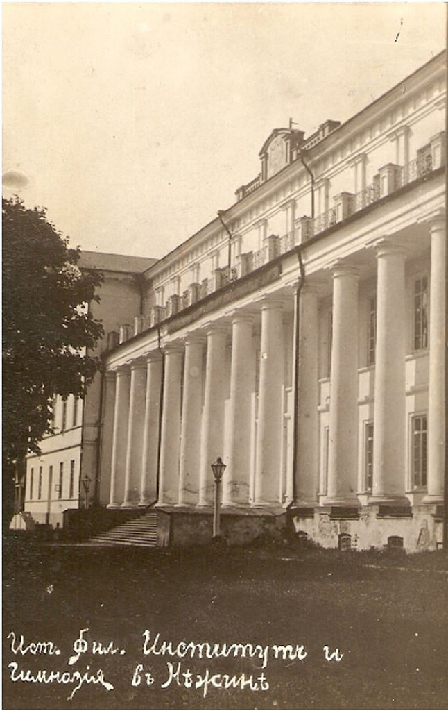 Историко-филологический институт и гимназия