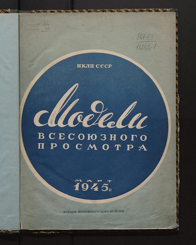 albom-modelei-verkhnego-platia-1945-05
