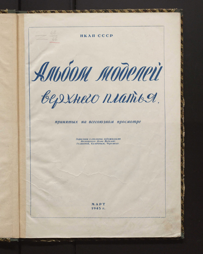 albom-modelei-verkhnego-platia-1945-07