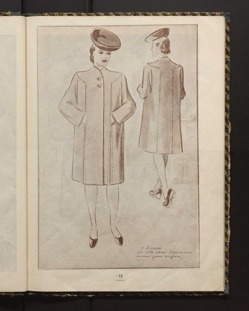 albom-modelei-verkhnego-platia-1945-31