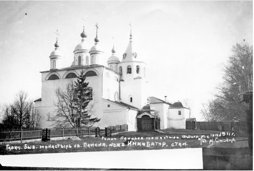 Паисьев монастырь. 1911
