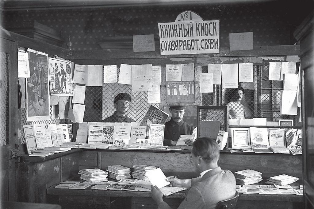 1923. Выставка печатной продукции, которую предлагали галичанам