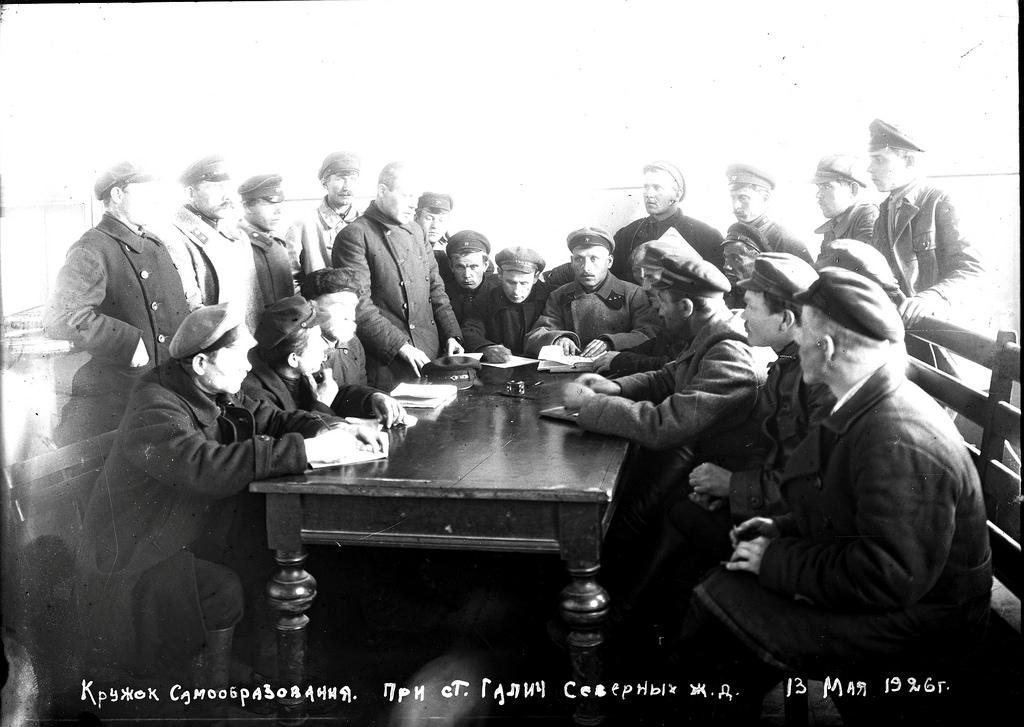 1926. Кружок самообразования при ст. Галич
