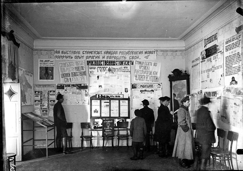 1927. Выставка стенной печати в краеведческом музее