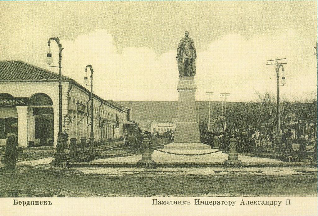 Памятник Императору Александру II.