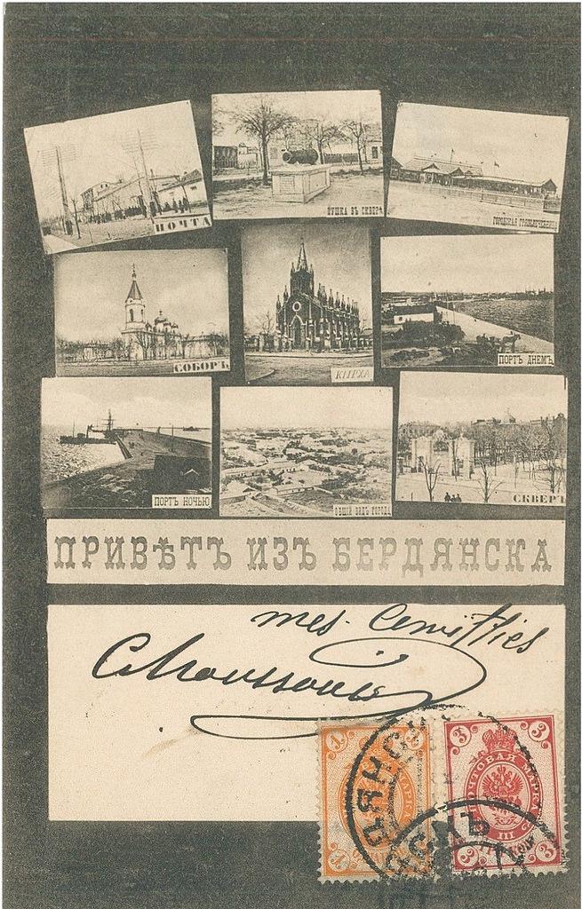 Привет из Бердянска