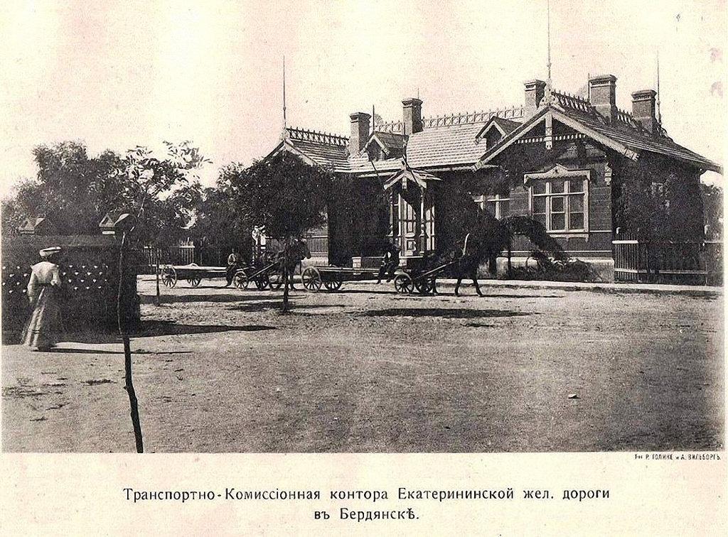 Транспортно-Комиссионная контора Екатерининской ж.д.