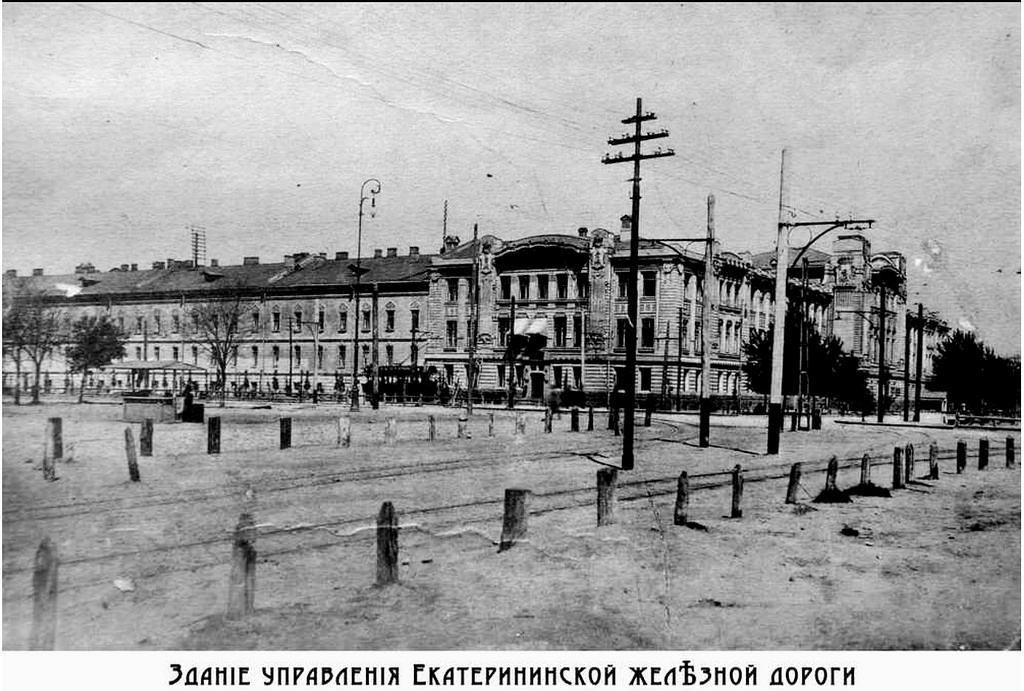 Здание Управления Екатерининской железной дорогой