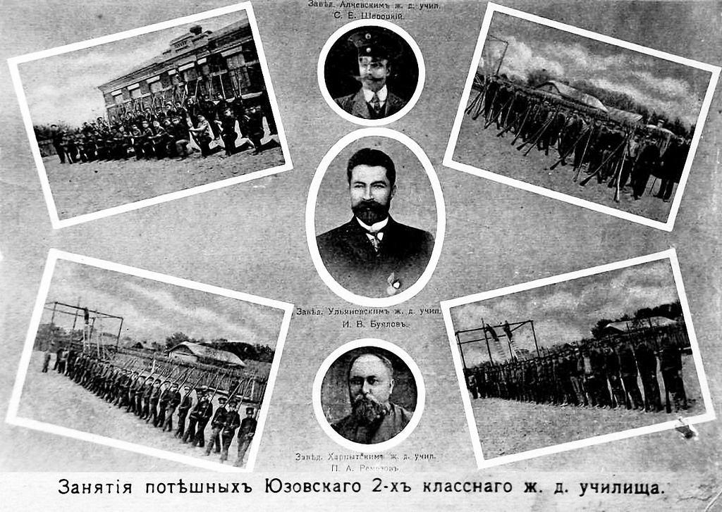 Занятия потешных Юзовского 2-х классного ж.д. училища