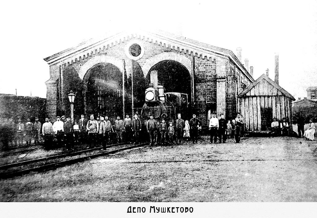 Депо Мушкетово