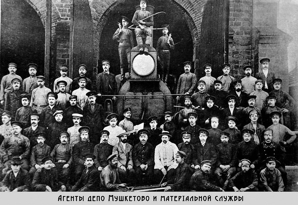 Агенты депо Мушкетово и материальной службы