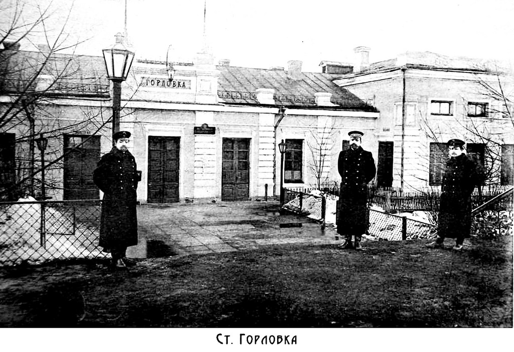 Ст. Горловка