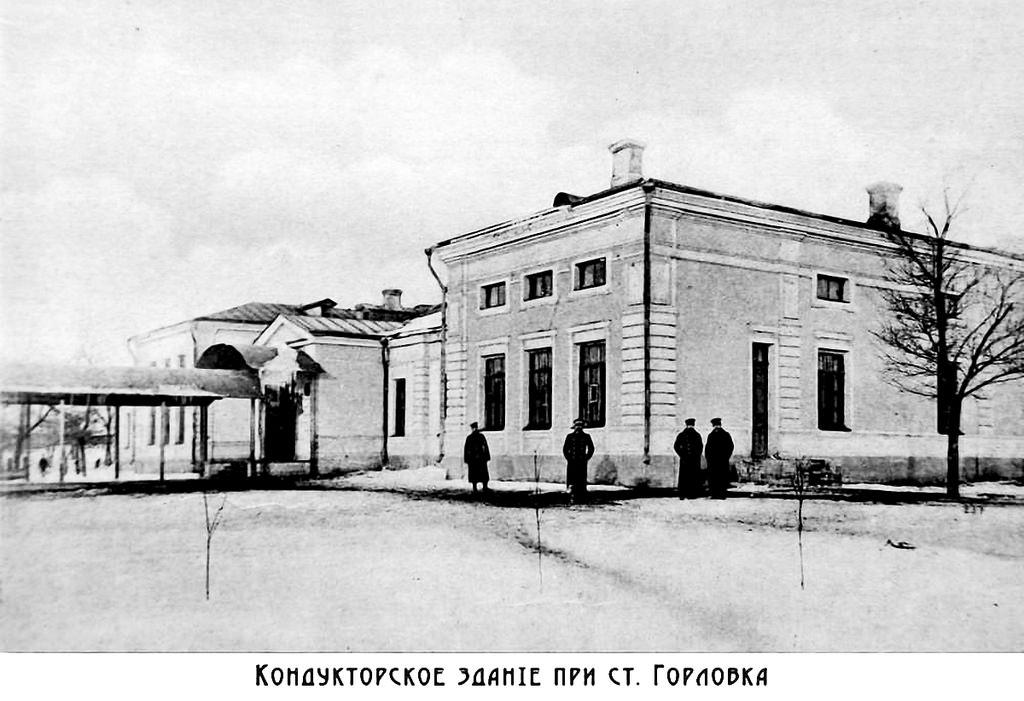Кондукторское здание при ст. Горловка