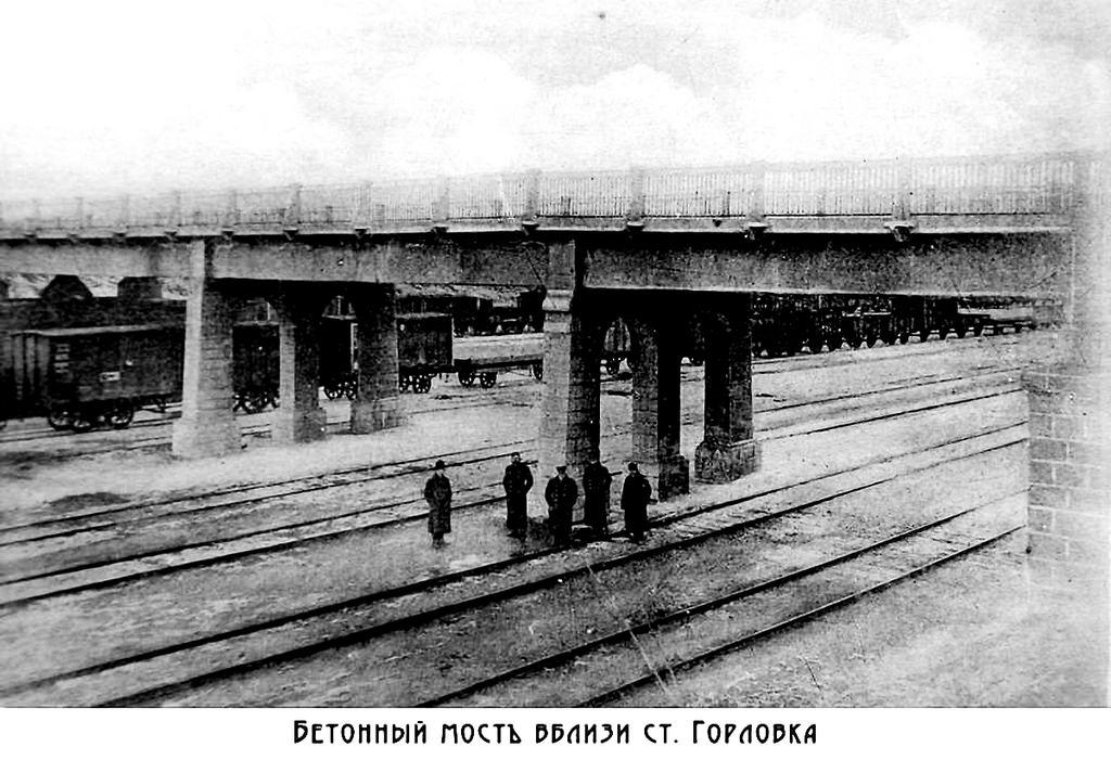 Бетонный мост вблизи ст. Горловка