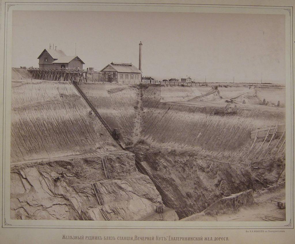 Железный рудник близ станции Вечерний Кут