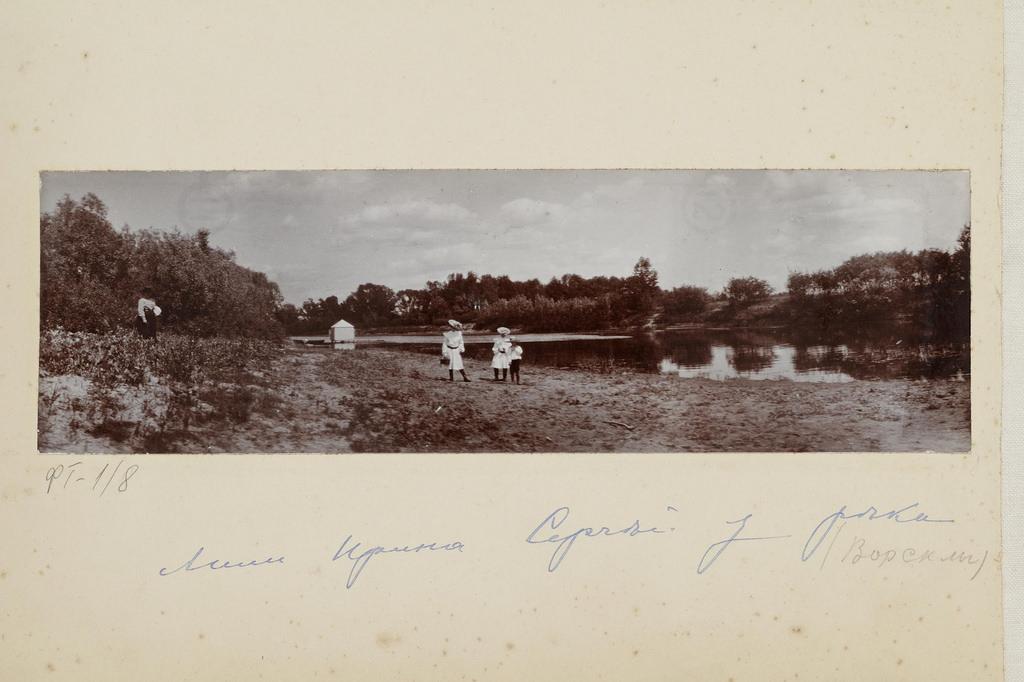 Дети графа Д.С. Шереметева у реки Воркслы