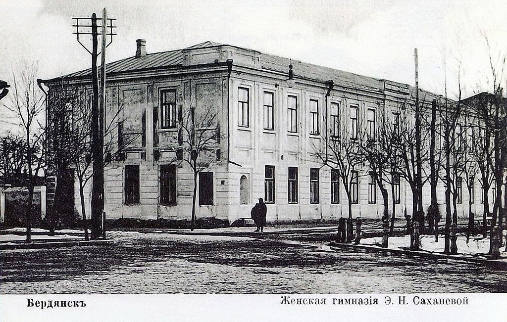 Женская гимнзия Э.Н. Саханевой