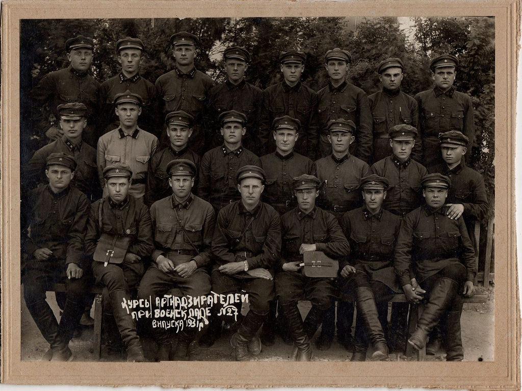 1931. Курсы артнадзирателей при военскладе №27