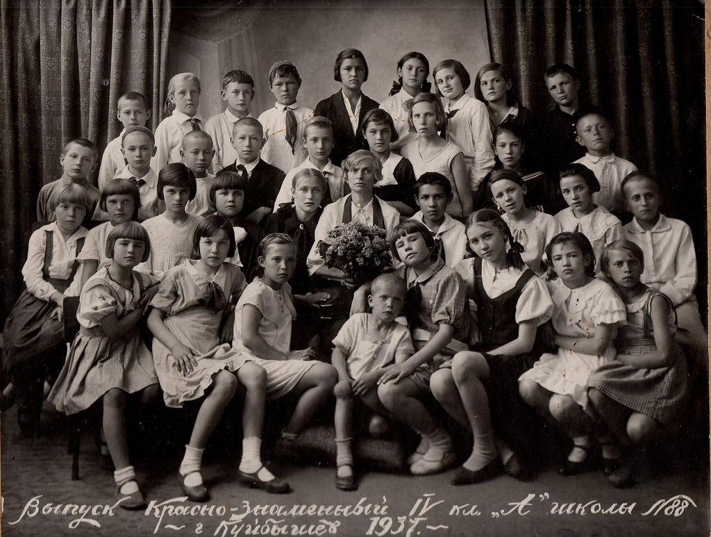 1937. Групповая фотография выпуска 4 класса школы № 88 г. Куйбышева