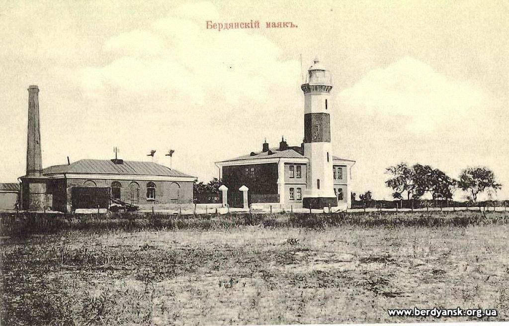 Бердянский маяк.