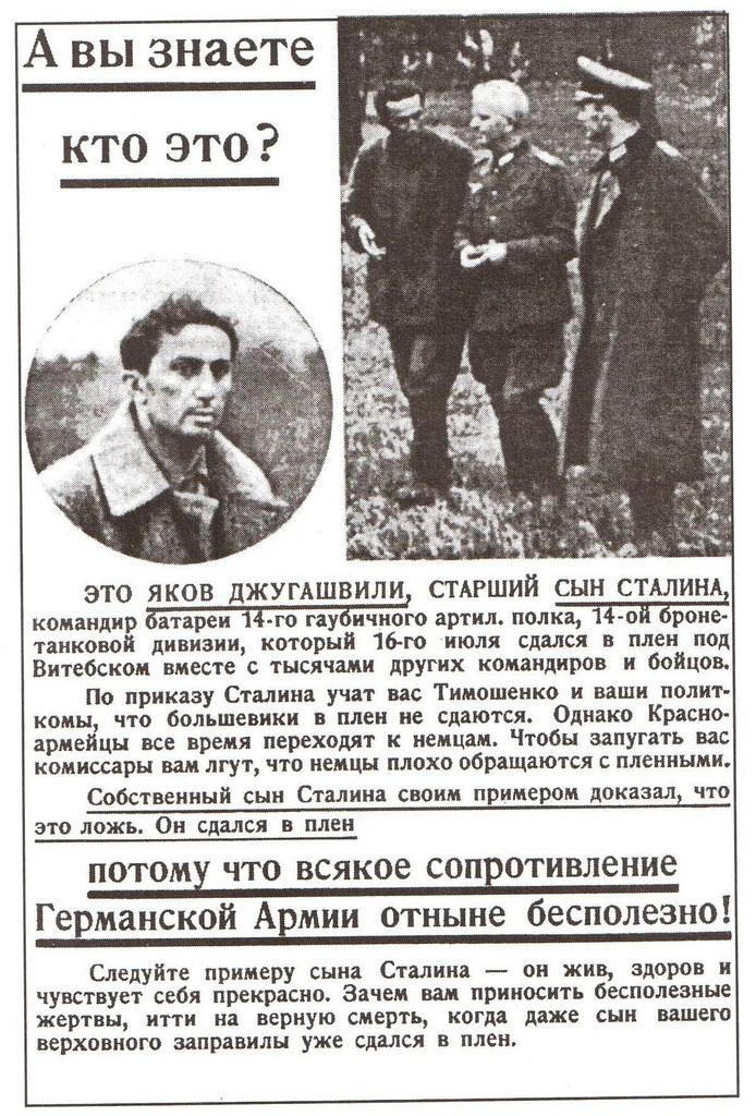 Старший лейтенант Яков Джугашвили, сын Сталина, сдавшийся в плен немцам2