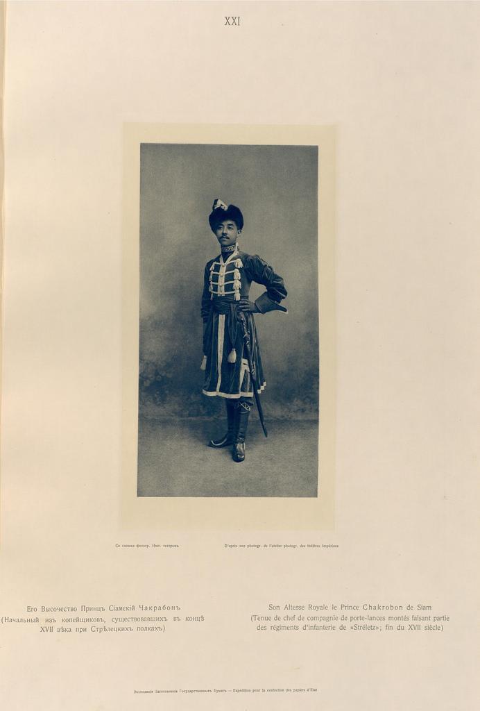 Его Высочество Принц Сиамский Чакрабон