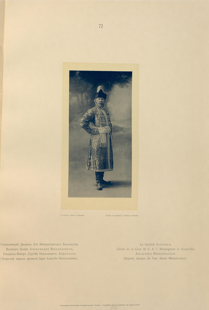 Управляющий Двором Его Императорского Высочества Великого Князя Александра Михайловича Генерал-Майор Сергей Николаевич Евреинов