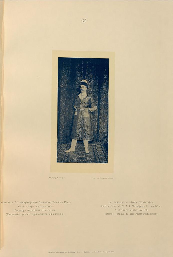 Адъютант Его Императорского Высочества Великого Князя Александра Михайловича Владимир Андреевич Шателен