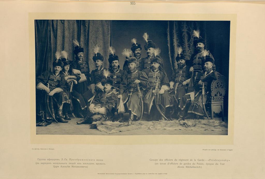 Группа офицеров Л. Гв. Преображенского полка