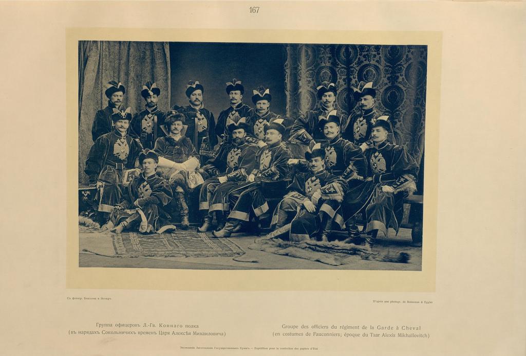 2570 Группа офицеров Л. Гв. Конного полка