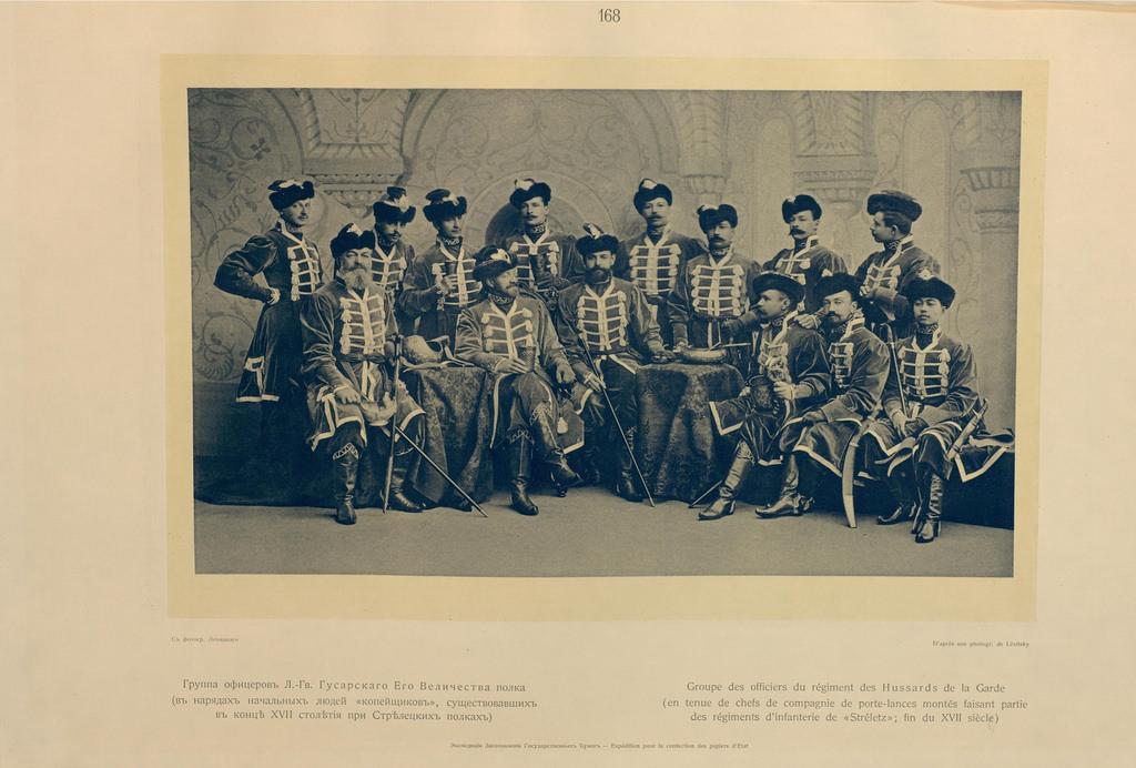 Группа офицеров Л. Гв. Гусарского Его Величества полка